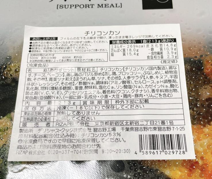 ライザップサポートミール「チリコンカン」の栄養成分表示