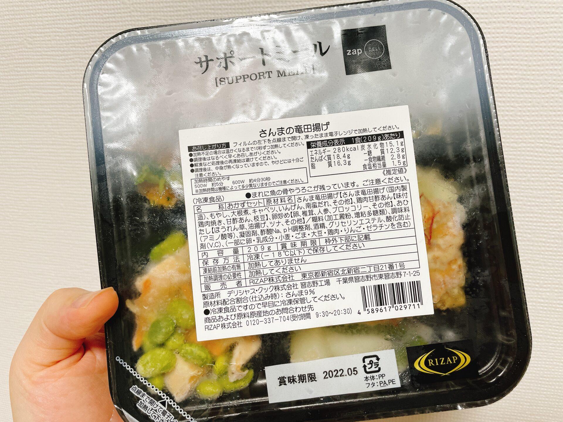 ライザップサポートミール「さんまの竜田揚げ」を実食