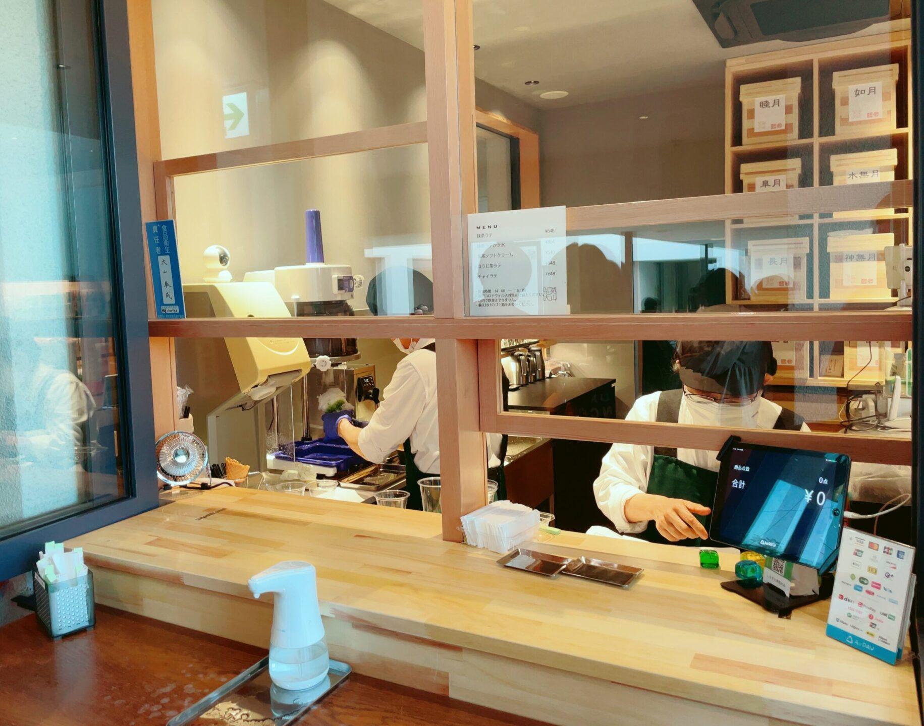 しもきた茶苑大山の注文カウンター キャッシュレス対応