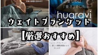 ウェイトブランケットオススメ6選【有名ブランドから無名の高評価も】