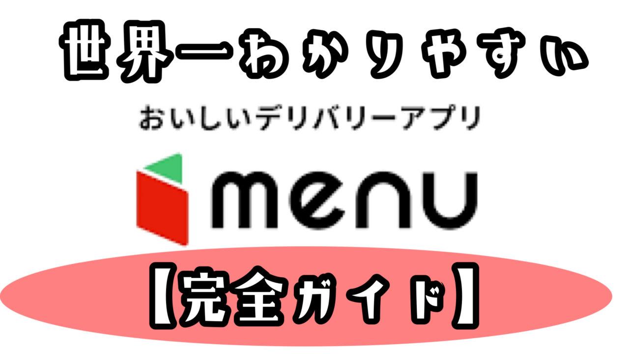 menuとは?使い方やクーポンなど【世界一わかりやすい完全ガイド】
