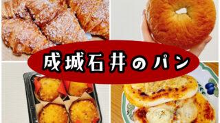 成城石井のパン10選【マニアが教える本当に美味しい】