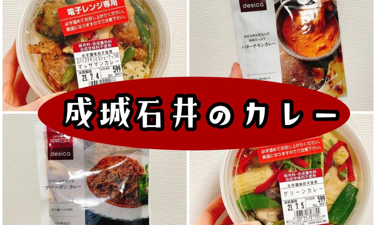 成城石井のカレー8選【マニアが教える本当に美味しい】