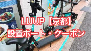【LUUP 京都(宇治)】設置場所・クーポン【30分無料で激アツ】