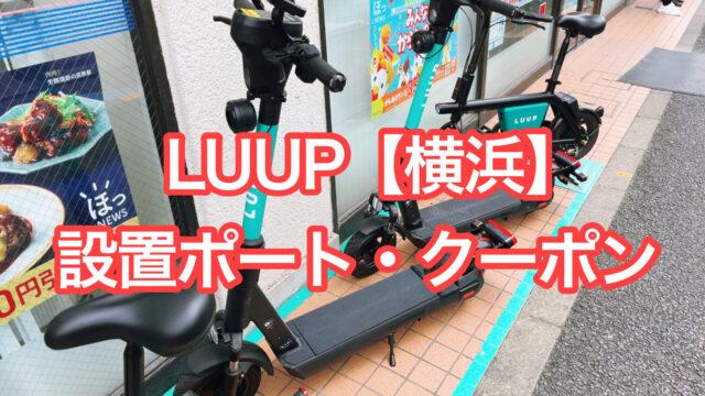 【LUUP 横浜(みなとみらい)】設置場所・クーポン【30分無料で激アツ】