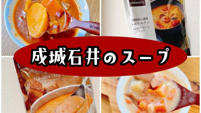 成城石井のスープ7選【マニアが教える本当に美味しい】